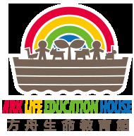 方舟生命教育館